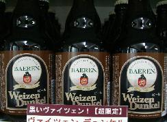 今回は初めて造ったビールですよ!_f0055803_1448448.jpg
