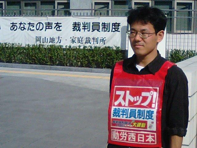 10月12日裁判員裁判抗議行動_d0155415_151291.jpg