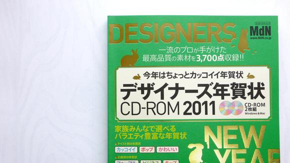 WORKS|デザイナーズ年賀状CD-ROM 2011_e0206124_2220544.jpg