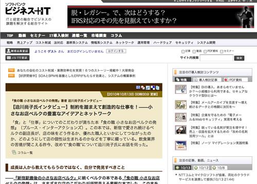 ソフトバンクビジネス+ITにベルク副店長・迫川尚子のインタビュー記事が載りました♪_c0069047_243417.jpg