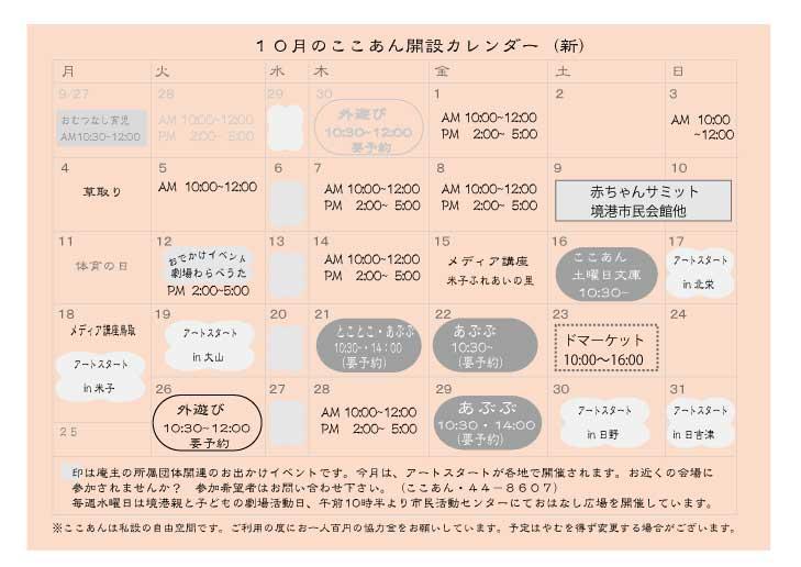 10月カレンダー(新)_d0131255_8102068.jpg