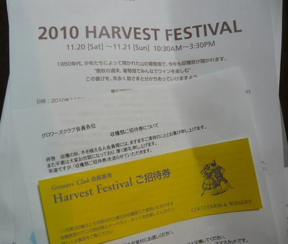 ココファーム収穫祭 2010_c0100865_6293095.jpg