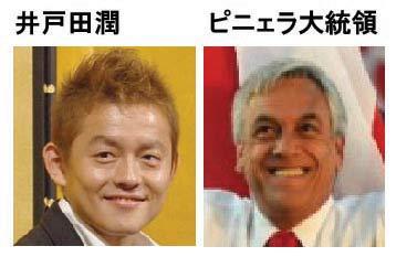 ピニェラ大統領と井戸田潤_b0019674_17581521.jpg