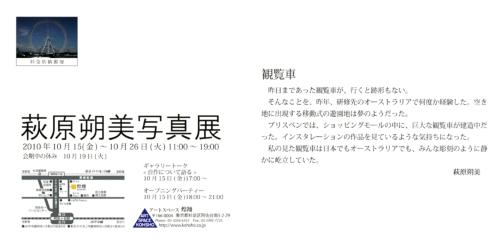 萩原朔美写真展 「観覧車」_c0136088_1754652.jpg