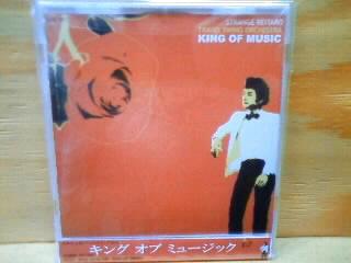 奇妙礼太郎トラベルスイング楽団 / KING OF MUSIC_b0125413_1914420.jpg