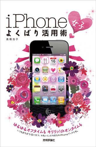 技術評論社『iPhone「女子」よくばり活用術 』カバー_f0172313_12385397.jpg