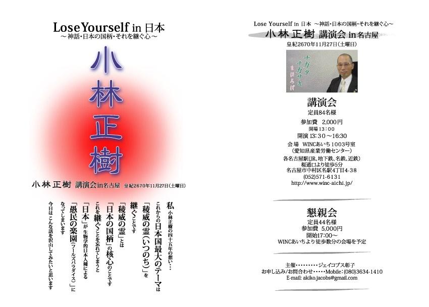 小林正樹さんセミナーin 名古屋_c0125114_13502497.jpg