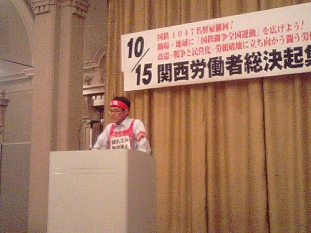 10・15関西労働者総決起集会に参加しました_d0155415_2341143.jpg
