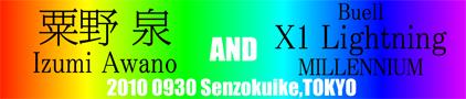 粟野 泉 & Buell X1 Lightning MILLENNIUM &(2010 0930)_f0203027_9205326.jpg