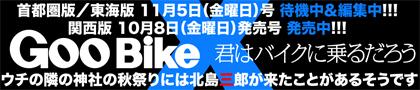 粟野 泉 & Buell X1 Lightning MILLENNIUM &(2010 0930)_f0203027_9215643.jpg