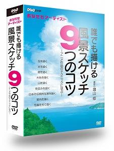アニメ背景美術のプロが、新作DVD「誰でも描ける風景スケッチ9つのコツ」をリリース!_e0025035_1854357.jpg