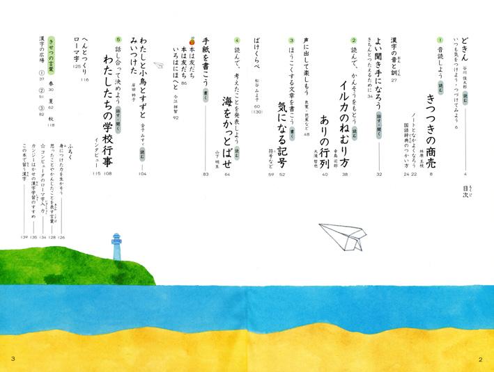 平成23年度版 小学校三年生国語教科書_b0136144_6334288.jpg