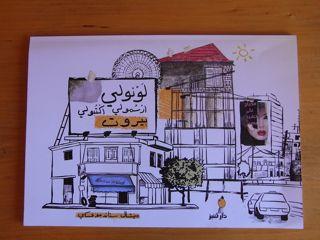 "\""Colour me, Draw me, Tell me Beirut\""_b0141474_14202884.jpg"