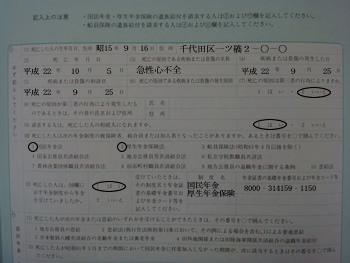 遺族給付裁定請求書(様式第105号) (4)_d0132289_2471189.jpg