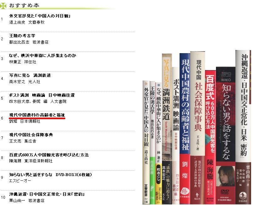 現代中国農村の高齢者と福祉 東方書店のおすすめ本に_d0027795_22123588.jpg