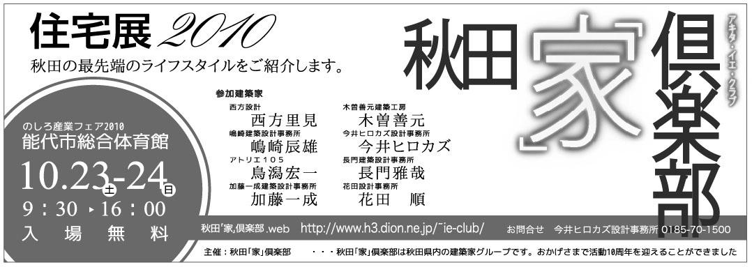 秋田「家」倶楽部 住宅展 能代_e0054299_11474090.jpg