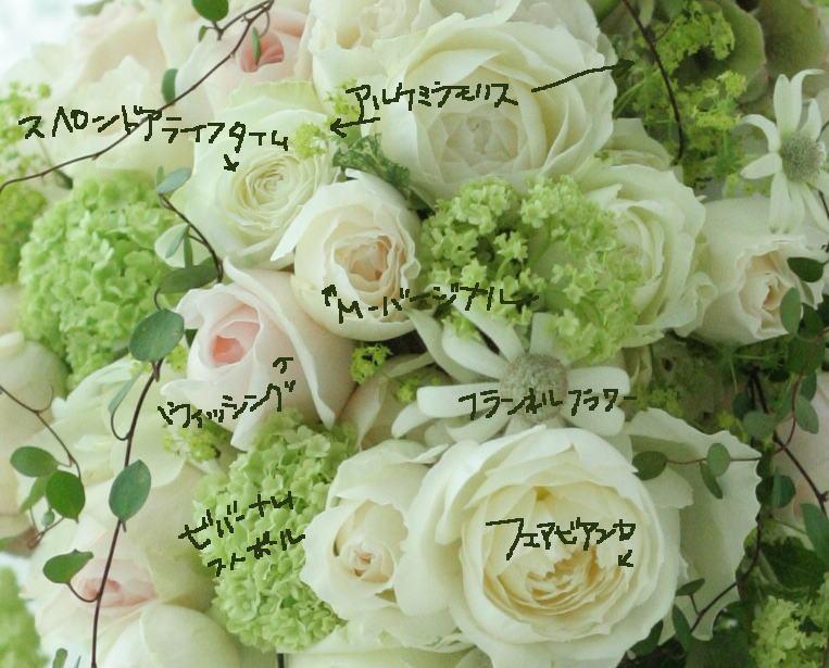 ナチュラルクラッチセミキャスケード ブーケ 八芳園様へ バージナル_a0042928_20324810.jpg