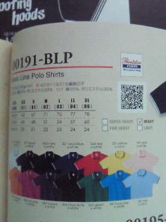 ポロシャツ_e0208633_2024140.jpg