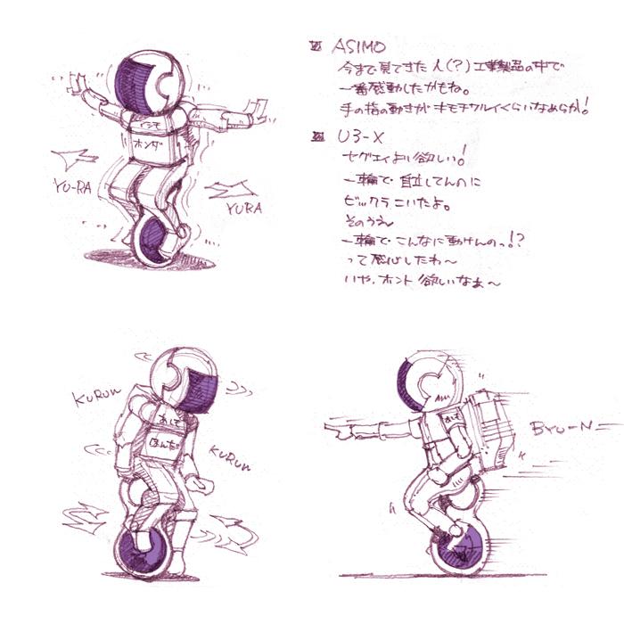 ASIMOとU3X_f0083935_1894087.jpg