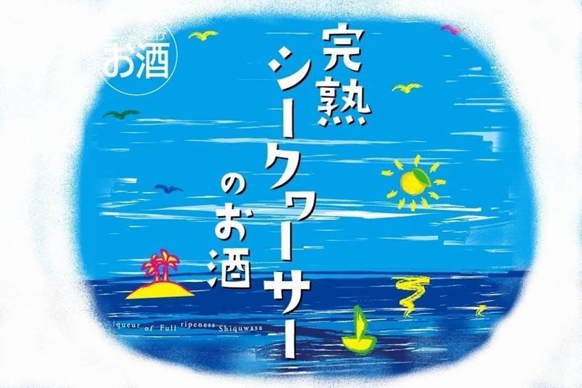 【果実系】 リッカリッカ 完熟シークヮーサーのお酒_e0173738_1151785.jpg