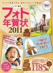 2011年卯年年賀状 <藤田幸絵>作品掲載誌_c0141944_10122622.jpg