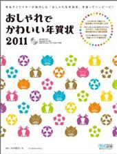 2011年卯年年賀状 <藤田幸絵>作品掲載誌_c0141944_10145952.jpg