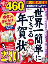 2011年卯年年賀状 <藤田幸絵>作品掲載誌_c0141944_10172280.jpg