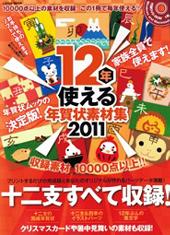 2011年卯年年賀状 <藤田幸絵>作品掲載誌_c0141944_10235698.jpg