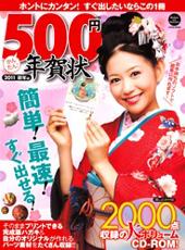 2011年卯年年賀状 <藤田幸絵>作品掲載誌_c0141944_1025526.jpg