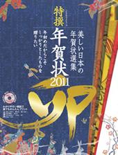 2011年卯年年賀状 <藤田幸絵>作品掲載誌_c0141944_1051021.jpg