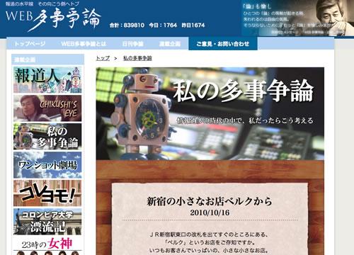 私の多事争論に、迫川尚子登場! 新宿の小さなお店ベルクから_c0069047_22281312.jpg
