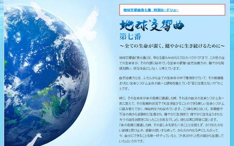 地球交響曲7番_a0007552_2301545.jpg