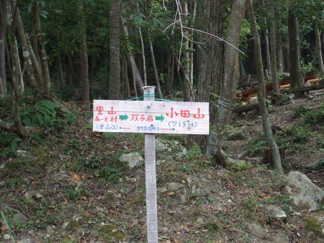 里山あーと村 2010年秋_b0095061_10515920.jpg