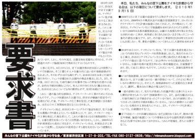 ▼[続報] 「宮下公園を守る会、ナイキ社を表彰」_d0017381_2156399.jpg