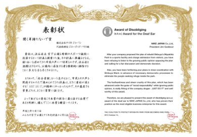 ▼[続報] 「宮下公園を守る会、ナイキ社を表彰」_d0017381_21571166.jpg