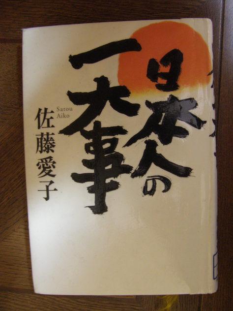 日本人の一大事    佐藤愛子     海竜社_c0118393_11191615.jpg