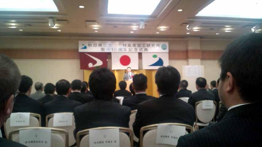 シンポジウムと式典に出席して!_f0150893_20121135.jpg