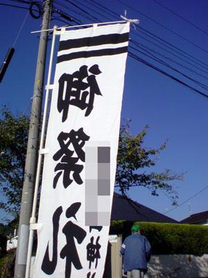 町内清掃_a0047200_10403945.jpg