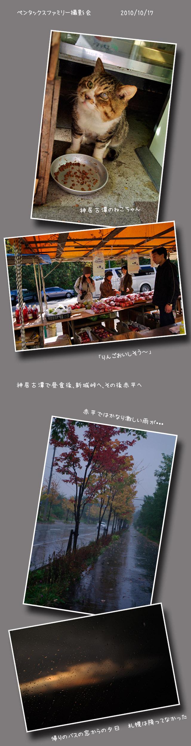 ペンタックス撮影会_b0019313_184554.jpg