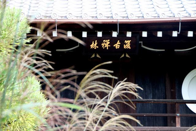 鷹ヶ峰 源光庵_e0048413_1273463.jpg