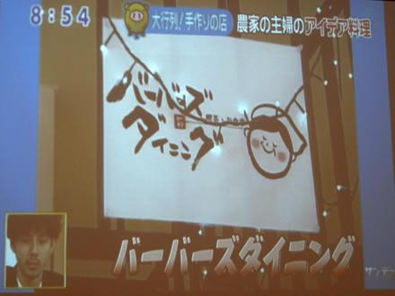 日本テレビで放送!_d0063218_10345962.jpg