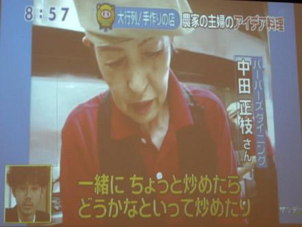 日本テレビで放送!_d0063218_10352871.jpg