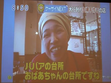 日本テレビで放送!_d0063218_10354364.jpg
