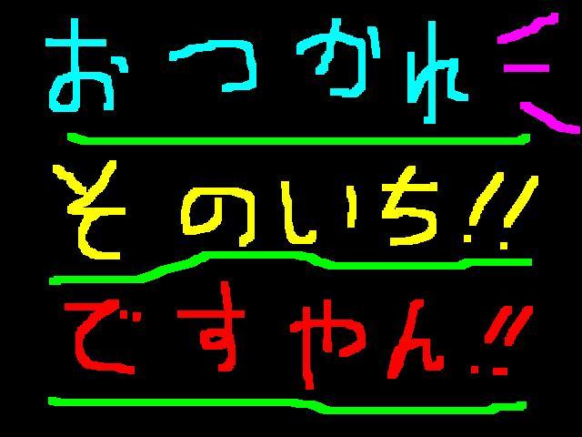 f0056935_1641129.jpg
