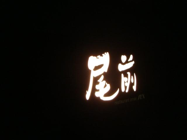 六本木「restaurant omae XEX」へ行く。_f0232060_15112143.jpg
