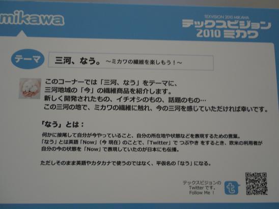 テックスビジョン2010ミカワ_e0176066_17511116.jpg
