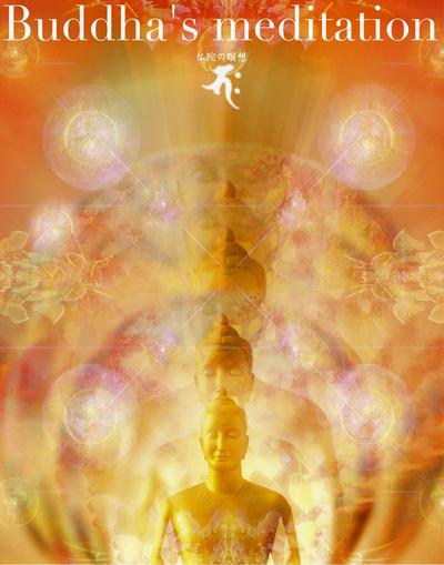 瞑想_c0142471_17563878.jpg