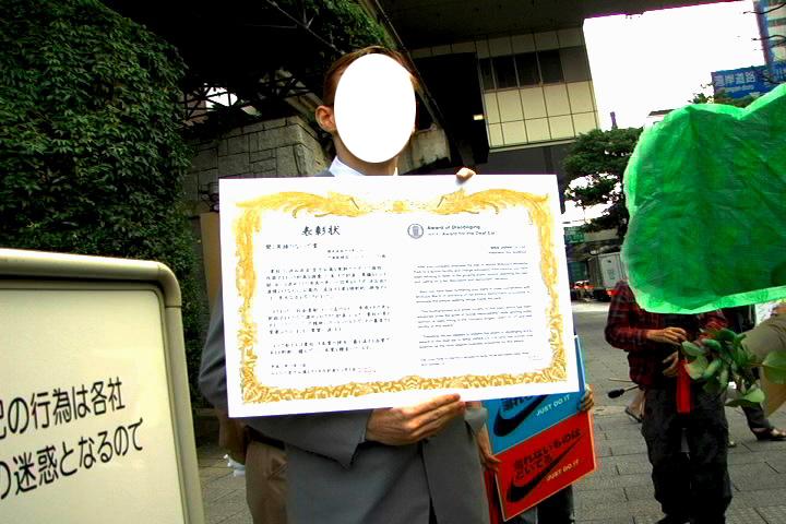 ▼[続報] 「宮下公園を守る会、ナイキ社を表彰」_d0017381_1763085.jpg