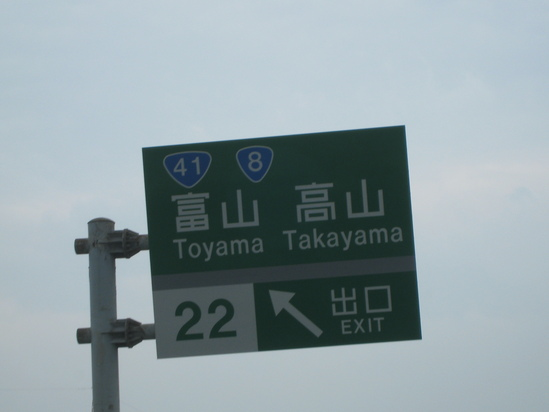 7月富山JAFの旅_a0116182_1993385.jpg