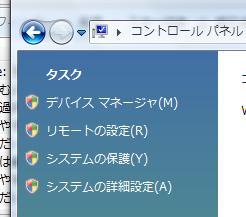 カードリーダー不調続編。ビスタのUSBポートの認識を簡単に調べました。_e0188087_1532640.jpg